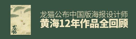 《龙猫》公布中国版海报,设计师黄海12年作品全回顾! - 优设网 - UISDC