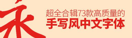 超全!73款高质量的手写风中文字体打包合辑(个人非商用版) - 优设-UISDC