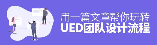 用一篇文章,帮你玩转UED团队设计流程 - 优设网 - UISDC