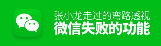 张小龙走过的弯路:透视微信那些失败的功能 - www.looksinfo.com网 - UISDC