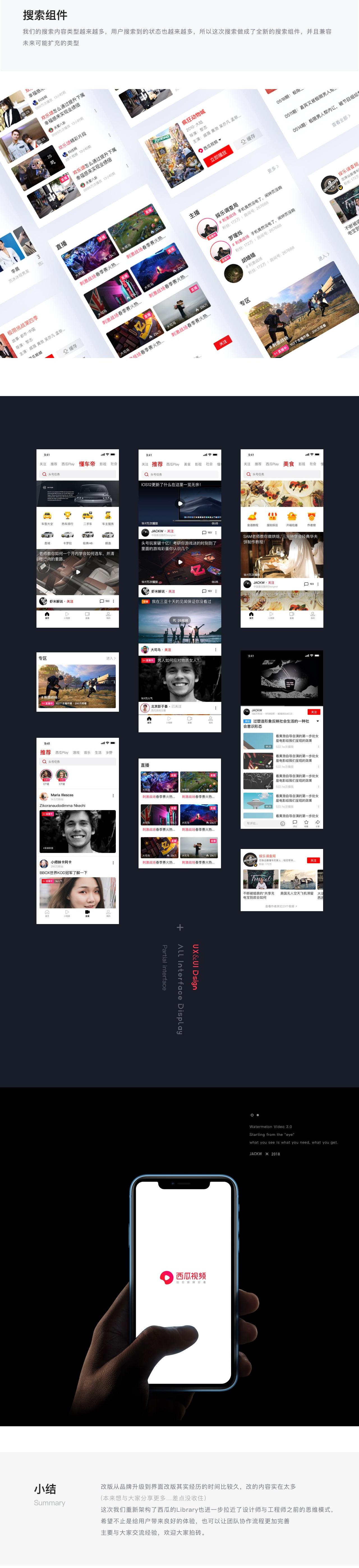 实战案例!上亿人在用的西瓜视频是如何做改版设计的?