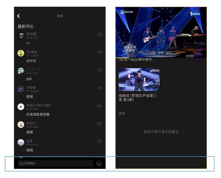 从设计角度分析,腾讯这款新出的小众音乐App 是如何大获好评的!
