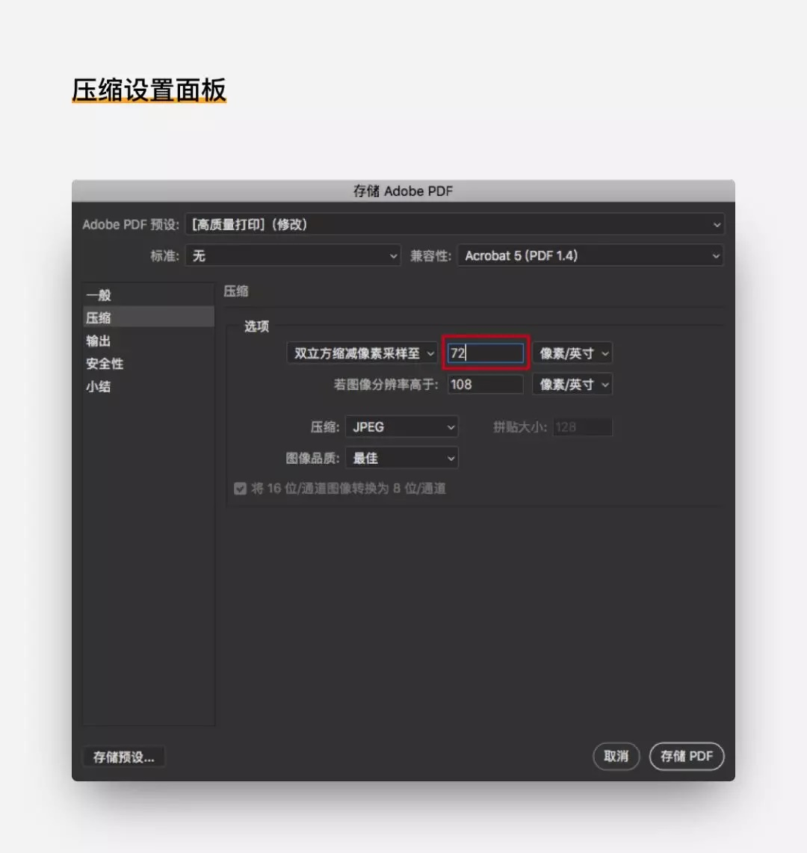 超实用!写给新手设计师的 PDF 简历制作指南