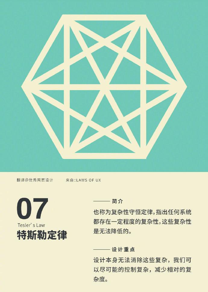 设计师必须要了解的 18 个基础设计法则