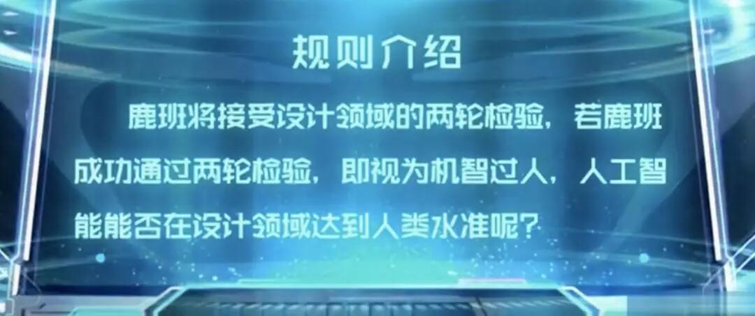 阿里的鹿班上综艺节目现场PK设计师,秒杀全场!