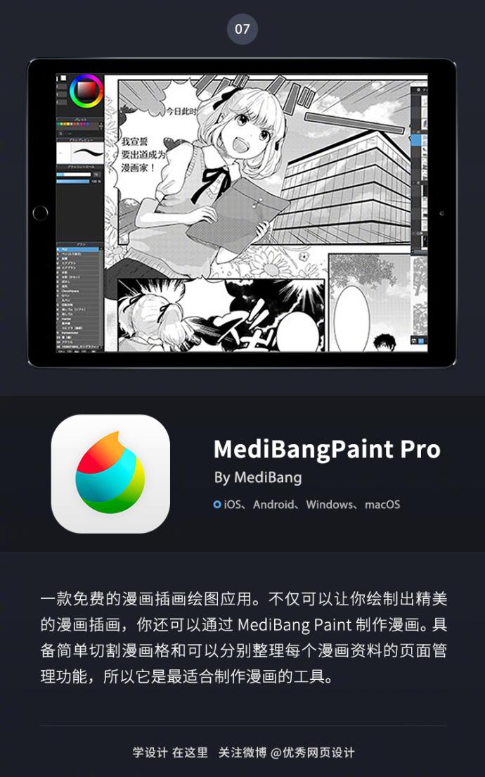 赶紧收!9 个适合 iPad 使用的强大绘图 App!