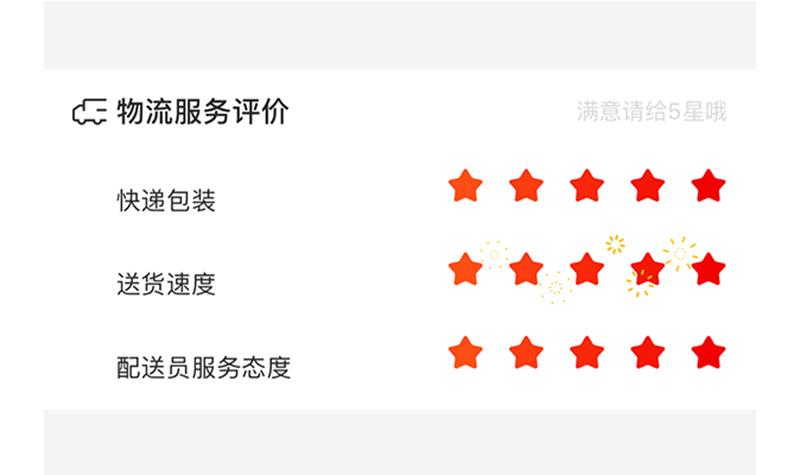 「京东」晒单评价,五星好评就有烟花小惊喜哦~ - 优设网 - UISDC