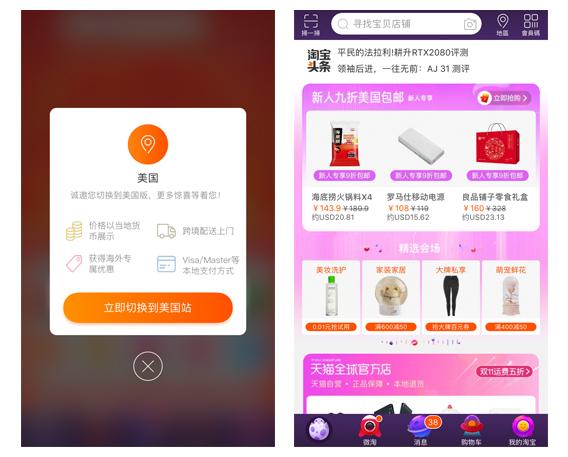 在海外使用「淘宝」app,会有什么不同的体验呢? - 优设网 - UISDC