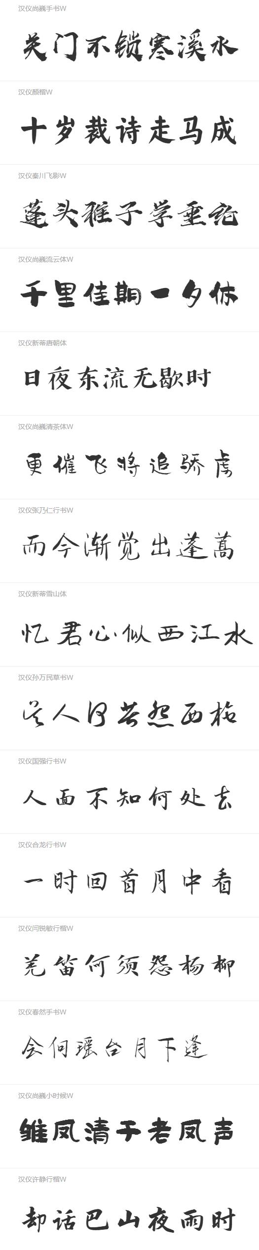 超全!73款高质量的手写风中文字体打包合辑(个人非商用版)