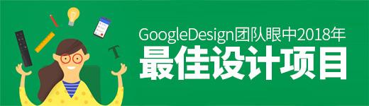 Google Design 团队眼中 2018年的最佳设计项目 - 优设网 - UISDC