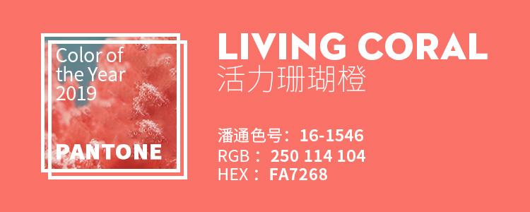 温暖与生命力!2019年潘通年度流行色「活力珊瑚橙」新鲜出炉!