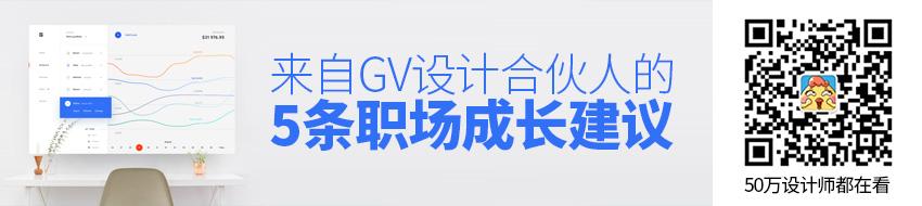 来自GV设计合伙人的5条职场成长建议