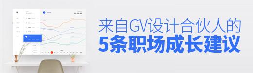来自GV设计合伙人的5条职场成长建议 - www.looksinfo.com网 - UISDC