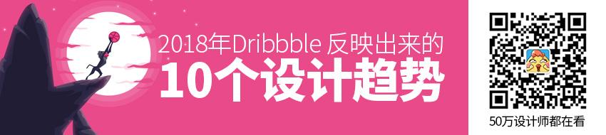 即将过去的2018年,Dribbble 反映出来的 10个设计趋势