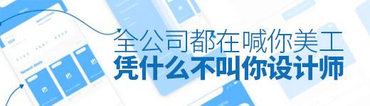 交互设计师 - 优设网 - UISDC