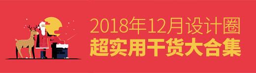 年底福利!2018年12月设计圈超实用干货大合集 - 优设网 - UISDC