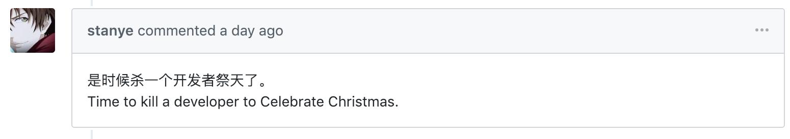 圣诞节当天疯传的「首例UI攻击事件」是怎么回事?