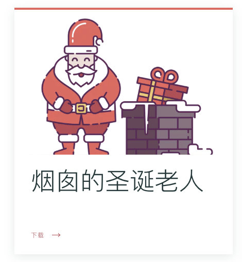 你想要的圣诞设计素材,这里全都有了!