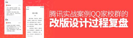腾讯实战案例!QQ 家校群的改版设计过程复盘 - 优设网 - UISDC