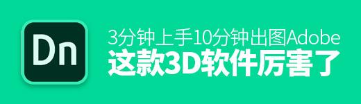 Adobe这款3D软件厉害了!3分钟上手,10分钟出图! - 优设网 - UISDC