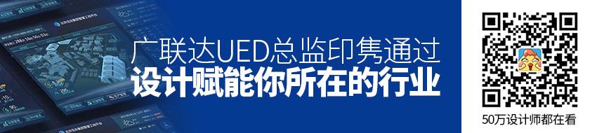 蓝湖大咖访谈!广联达UED总监印隽:通过设计赋能你所在的行业