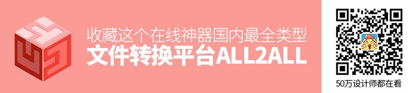 在线神器!国内最全类型文件转换平台ALL2ALL