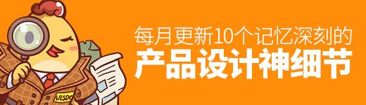 每月更新!10个记忆深刻的产品设计神细节 - 优设网 - UISDC