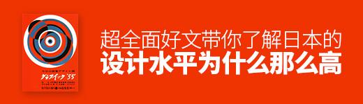 日本的设计水平为什么那么高? - 优设网 - UISDC