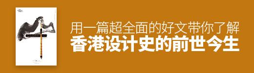 用一篇超全面的好文,带你了解香港设计史的前世今生 - 优设网 - UISDC