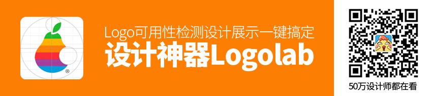 设计神器Logolab!Logo可用性检测、设计展示一键搞定!