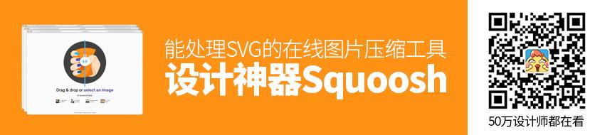 设计神器Squoosh!能处理SVG的在线图片压缩工具!