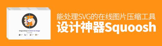 设计神器Squoosh!能处理SVG的在线图片压缩工具! - 优设网 - UISDC