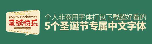 超好看!5个圣诞节专属中文字体打包下载!(个人非商用) - 优设网 - UISDC