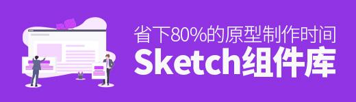用高手精心打造的Sketch 组件库,省下80%的原型制作时间! - 优设网 - UISDC