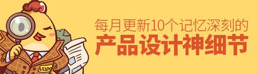 每月更新!10个记忆深刻的产品设计神细节! - 优设网 - UISDC