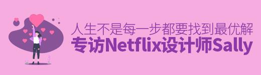 人生不是每一步都要找到「最优解」:专访 Netflix 设计师唐黛 Sally - 优设网 - UISDC