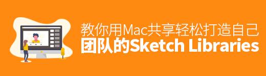 教你用Mac共享,轻松打造自己团队的Sketch Libraries! - 优设网 - UISDC