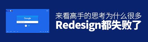 为什么很多Redesign都失败了? 来看高手的思考! - 优设网 - UISDC