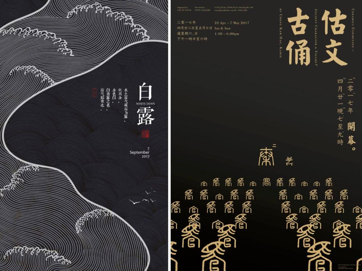 超全面!中国风海报设计思路全面总结!