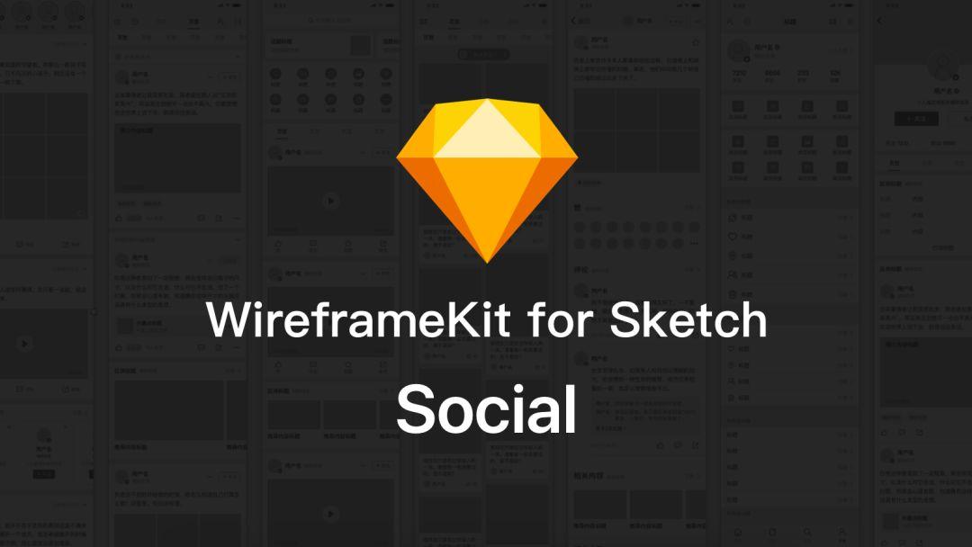用高手精心打造的Sketch 组件库,省下80%的原型制作时间!