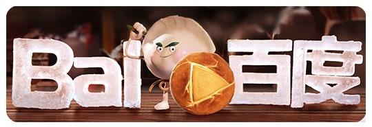 今年冬至百度Doodle用定格动画上演饺子武侠大片