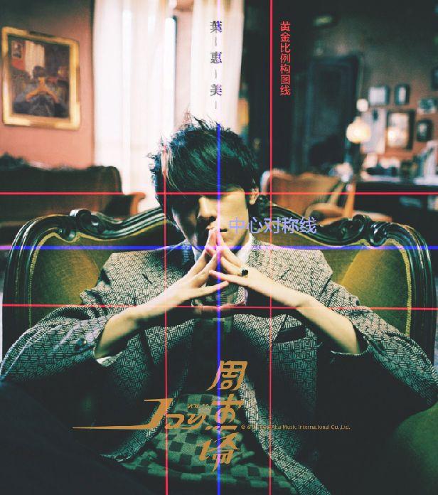 周杰伦的专辑封面设计得怎么样?这篇分析太涨知识了!