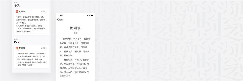 腾讯实战案例!QQ 家校群的改版设计过程复盘