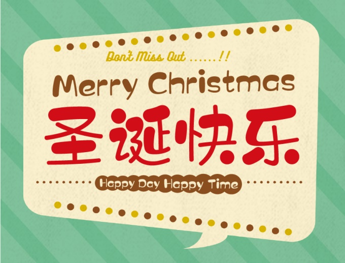 超好看!5个圣诞节专属中文字体打包下载!(个人非商用)