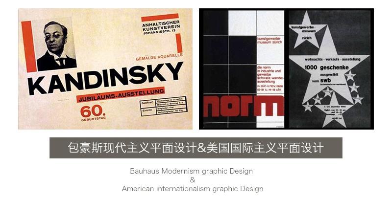 用一篇超全面的好文,带你了解美国设计史的前世今生