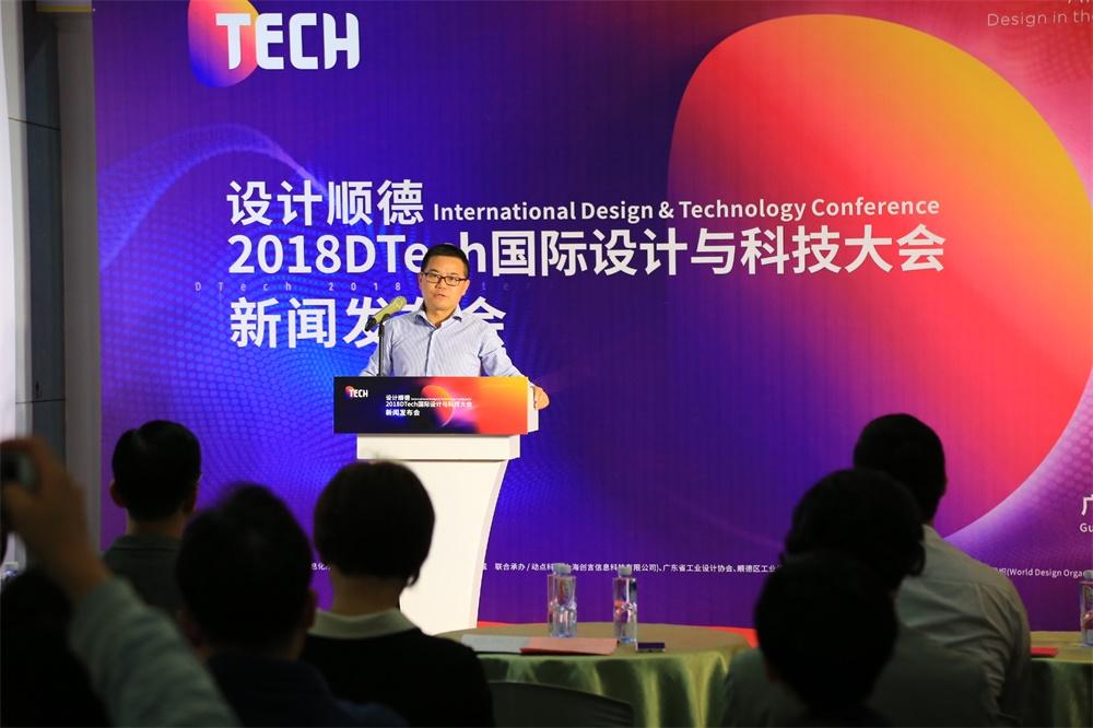 设计顺德:2018 DTech国际设计与科技大会即将举行 - 优设网 - UISDC