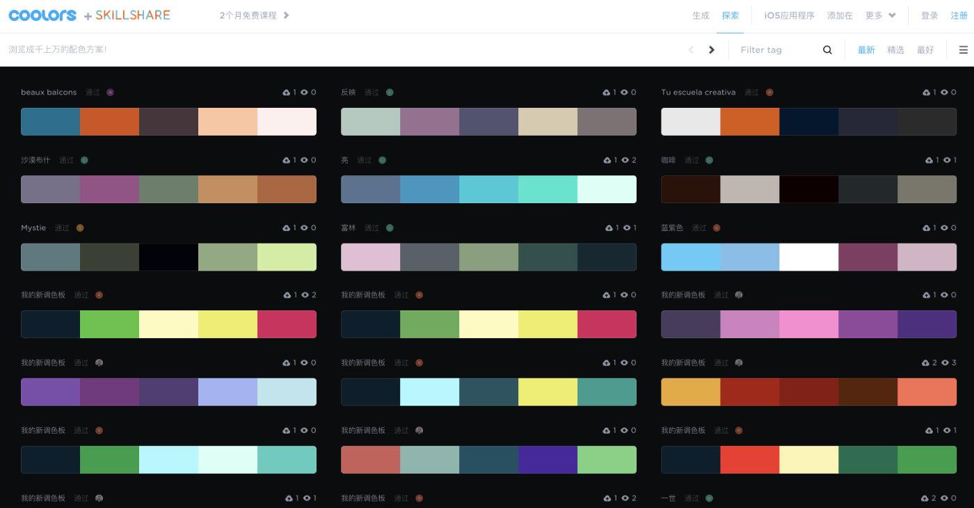 用这个神器,优秀配色采集+分析一键轻松搞定!