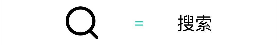 高级设计师如何做搜索功能?来看这篇超全面的总结!