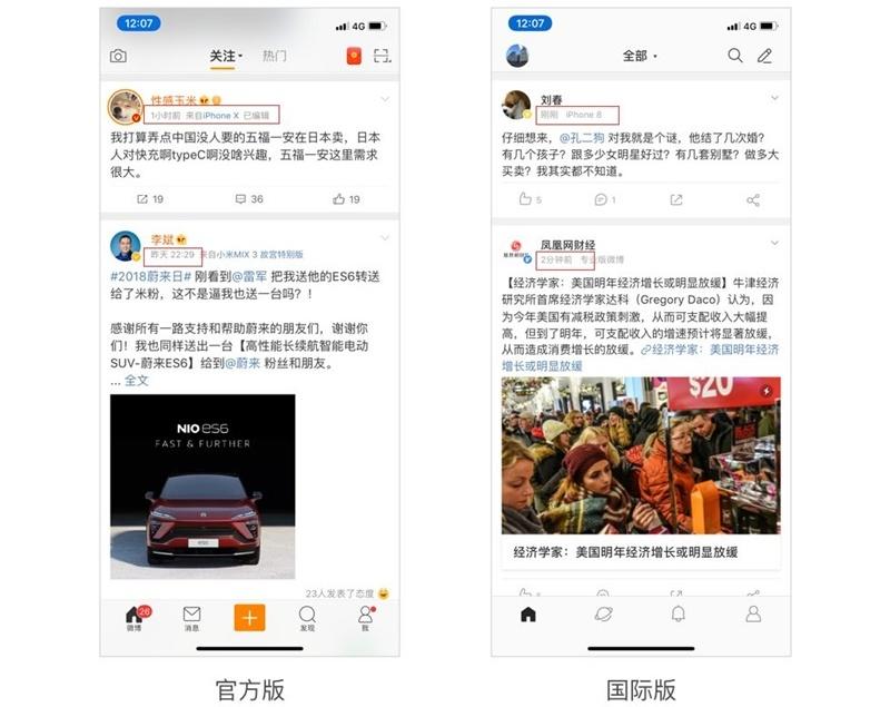 微博官方版和国际版的设计差别有多大?我总结了7个方面!
