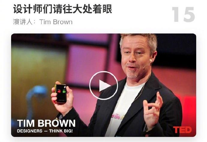 周末福利!帮设计师提高眼界的 18 个Ted 演讲!